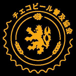 チェコビール普及協会